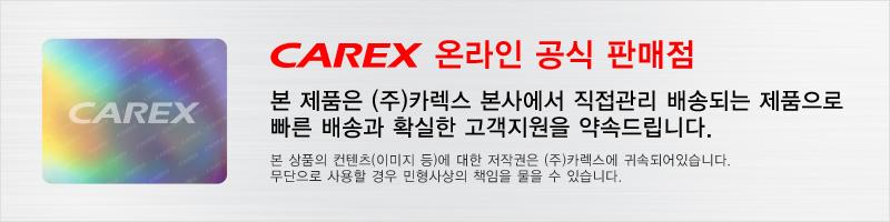 carex_online_notice.jpg